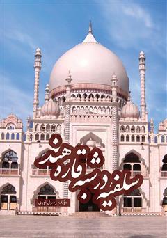 کتاب سلفیه در شبه قارهی هند