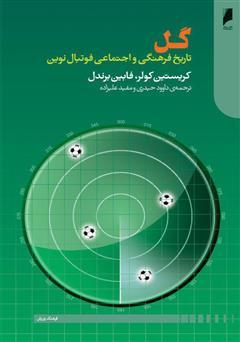 دانلود کتاب گل: تاریخ فرهنگی و اجتماعی فوتبال نوین