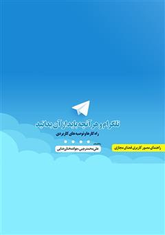 دانلود کتاب تلگرام و هرآنچه باید از آن بدانید: راهکارها و توصیههای کاربردی
