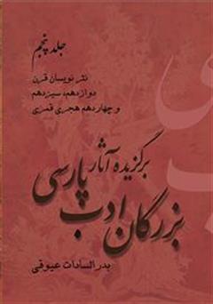 کتاب برگزیده آثار بزرگان ادب پارسی - جلد پنجم