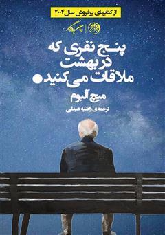 دانلود کتاب پنج نفری که در بهشت ملاقات میکنید