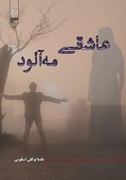 دانلود کتاب عاشقی مه آلود