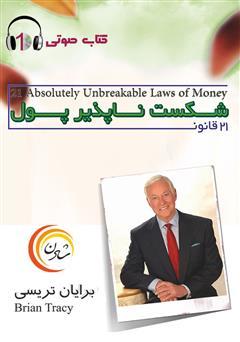 دانلود کتاب صوتی 21 روش عالی قانون شکست ناپذیر پول