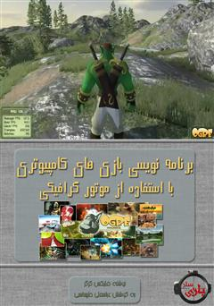 کتاب آموزش مقدماتی برنامه نویسی بازی های کامپیوتری با استفاده از موتور گرافیکی Ogre 3D 1.7
