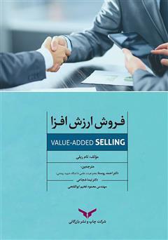 دانلود کتاب فروش ارزش افزا