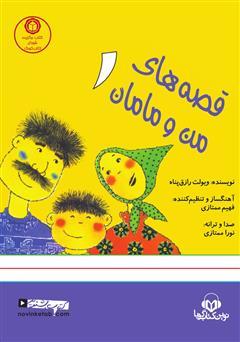دانلود کتاب صوتی قصههای من و مامان 1