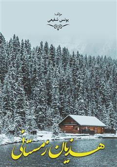 دانلود کتاب هذیان زمستانی