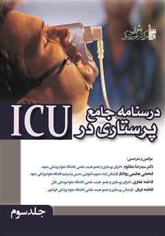 کتاب درسنامه جامع پرستاری در ICU - جلد سوم