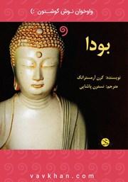 دانلود کتاب صوتی بودا