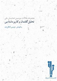 دانلود کتاب مجموعه مقالات سومین همایش ملی تحلیل گفتمان و کاربردشناسی