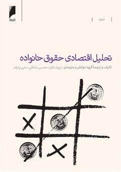 دانلود کتاب تحلیل اقتصادی حقوق خانواده