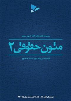 کتاب متون حقوقی (2)