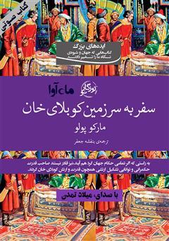 دانلود کتاب صوتی سفر به سرزمین کوبلای خان