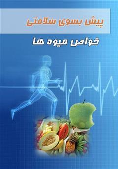 دانلود کتاب پیش بسوی سلامتی: خواص میوهها