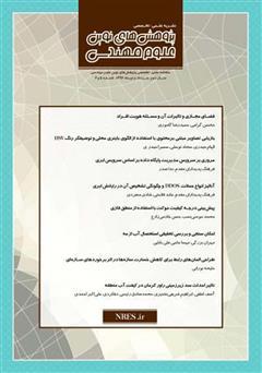 دانلود فصلنامه پژوهشهای نوین علوم مهندسی - شماره 5 و 6