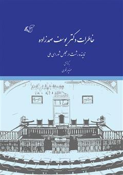 دانلود کتاب خاطرات دکتر یوسف صمدزاده نماینده رشت در مجلس شورای ملی