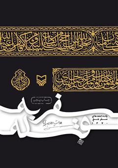دانلود کتاب سفر به قبله: یادداشتهای سفر حج 1370