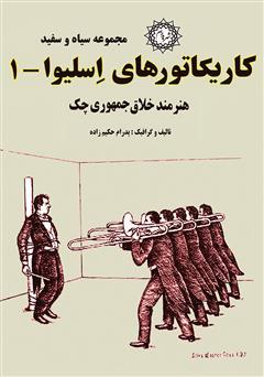 دانلود کتاب کاریکاتورهای اسلیوا (1)