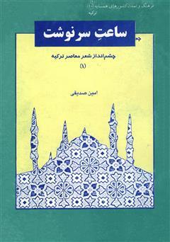 کتاب ساعت سرنوشت: چشم انداز شعر معاصر ترکیه