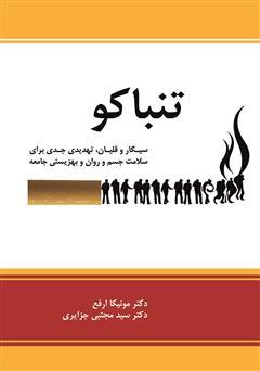 دانلود کتاب تنباکو: سیگار و قلیان، تهدیدی جدی برای سلامت جسم و روان و بهزیستی جامعه