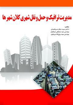 دانلود کتاب مدیریت ترافیک و حمل و نقل شهری در کلان شهرها