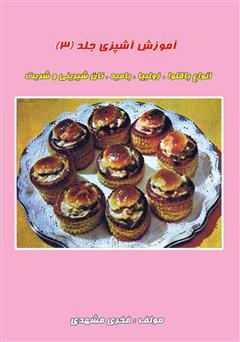 کتاب آموزش آشپزی جلد 3: شیرینی پزی (انواع باقلوا و زولبیا و بامیه و نان شیرینی و شربت)