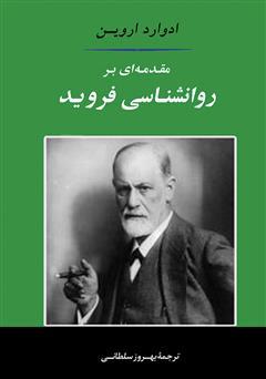 دانلود کتاب مقدمهای بر روانشناسی فروید