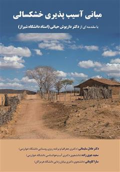 دانلود کتاب مبانی آسیبپذیری خشکسالی