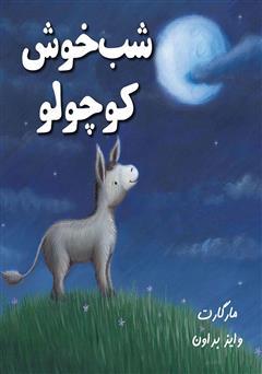 دانلود کتاب شب خوش کوچولو