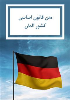 دانلود کتاب قانون اساسی کشور آلمان