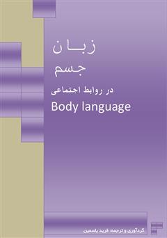دانلود کتاب زبان جسم در روابط اجتماعی