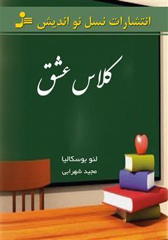 دانلود کتاب کلاس عشق