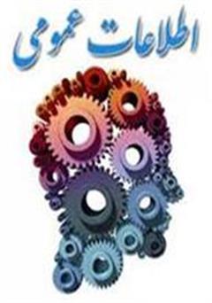 کتاب آزمون اطلاعات عمومی همراه با پاسخ