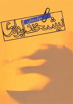 دانلود کتاب نیشخند ایرانی: گزینه داستانها و یادداشتهاى طنزآمیز و طرحهاى هجایى کاتب