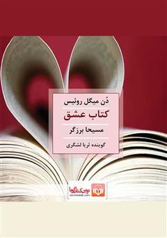 دانلود کتاب کتاب عشق