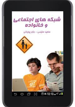 دانلود کتاب شبکه های اجتماعی و خانواده