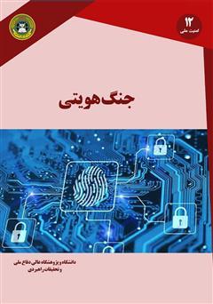 دانلود کتاب جنگ هویتی