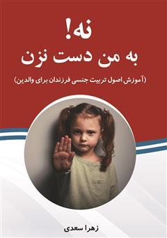 دانلود کتاب نه به من دست نزن: آموزش اصول تربیت جنسی فرزندان برای والدین