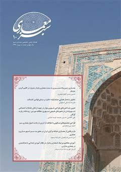 دانلود فصلنامه علمی - تخصصی معماری سبز - شماره 10