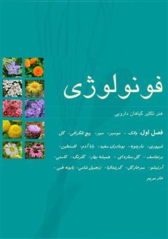 دانلود کتاب فنولوژی: هنر تکثیر گیاهان دارویی