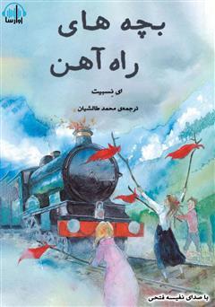 دانلود کتاب صوتی بچههای راه آهن