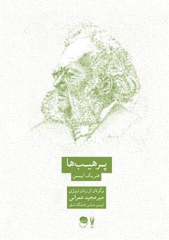 کتاب نمایشنامه پرهیب ها: درام خانوادگی در سه پرده