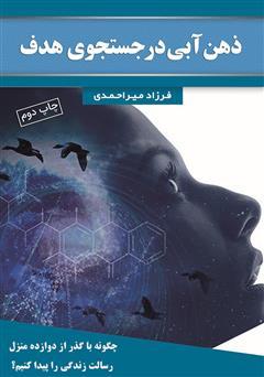 دانلود کتاب ذهن آبی در جستجوی هدف: چگونه با گذر از دوازده منزل، رسالت زندگی را پیدا کنیم؟