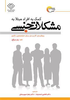 دانلود کتاب کمک به افراد مبتلا به مشکلات جنسی