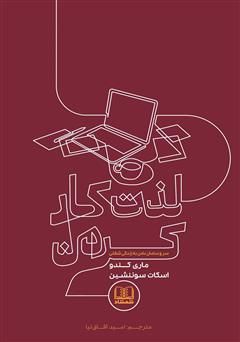دانلود کتاب لذت کار کردن: سر و سامان دادن به زندگی شغلی