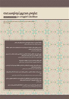 دانلود دو ماهنامه مطالعات کاربردی در علوم مدیریت و توسعه - شماره 7
