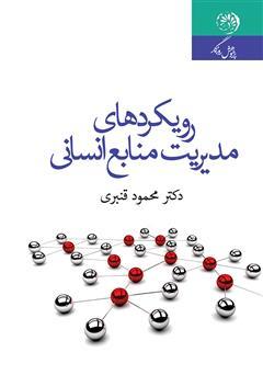 دانلود کتاب رویکردهای مدیریت منابع انسانی