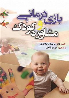 دانلود کتاب بازی درمانی و مشاوره کودک