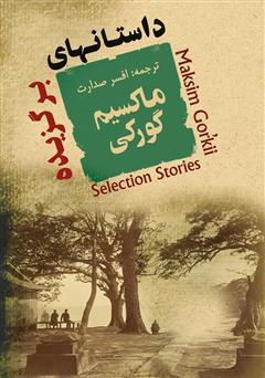 دانلود کتاب داستانهای برگزیده: مجموعه 24 داستان