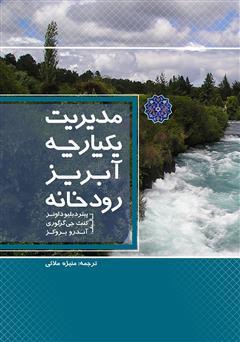 دانلود کتاب مدیریت یکپارچه آبریز رودخانه